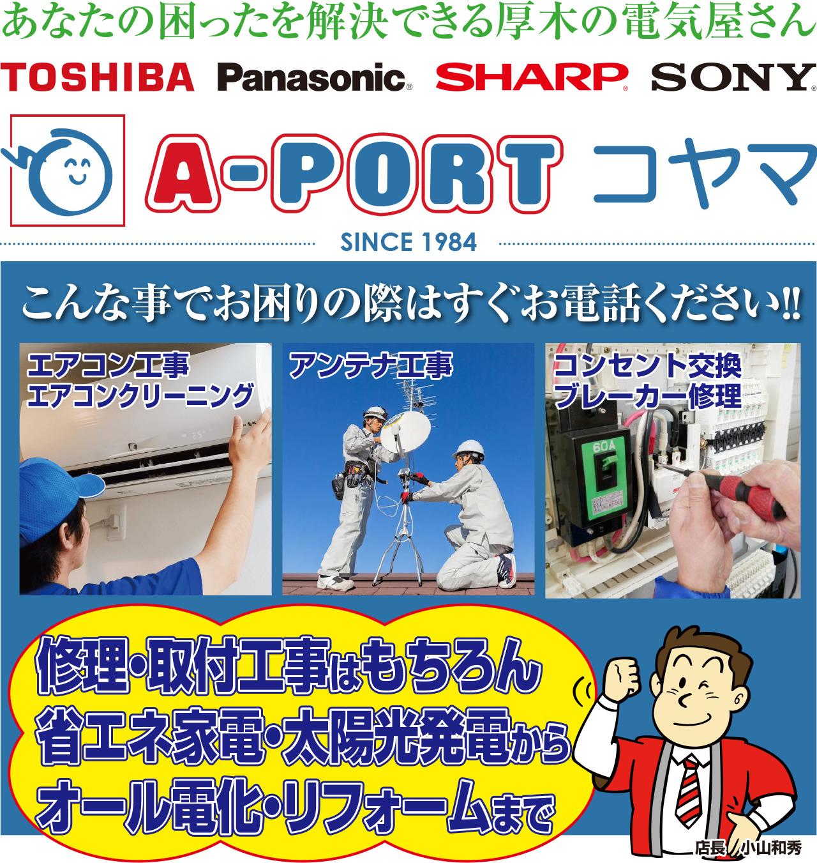 A-PORTコヤマ|厚木の電気屋さん|アンテナ、エアコン、家電、テレビ、修理のことなら当店へ